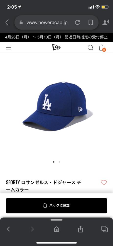 ニューエラの公式サイトで商品画像ではシールが付いていないキャップでも購入後にシールは付いてきますか?