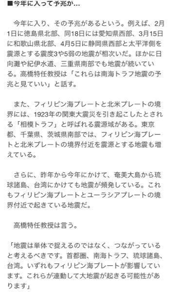 高橋さんと言う方は地震に凄く 詳しい方なのでしょうか? こんな記事を見つけ不安です 今年南海トラフ地震発生するんですかね… 最近の地震は予兆出そうで…