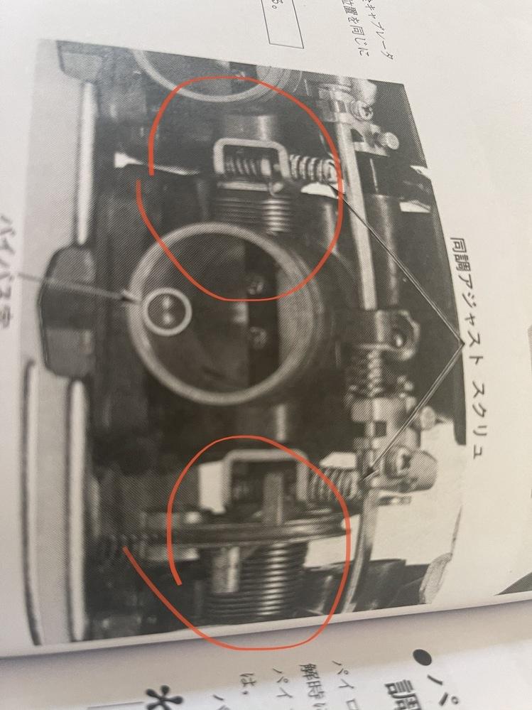 cbr400fについて質問です。 キャブレターのこのバネを探してるんですが 名称教えてもらえませんか? 現在軽バネ?とかいうものが入っていて 運転しにくく元に戻したいです。 また、流用についてなども 教えて頂ければありがたいです。