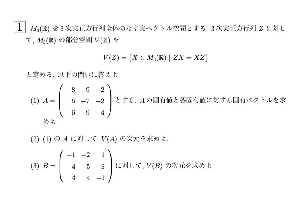 3次実正方行列全体の成すベクトル空間の部分空間の次元を求める問題です. 以下の画像の(2), (3)の解答方針が全く立たず困っております. 詳細な解答または解答方針を教えていただきたいです.