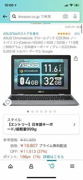 Chromebookっていうノートパソコンはどうなんでしょう?