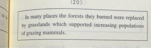 この文のincreasing と grazingが現在分詞形容詞用法と説明されているのですが、動名詞での解釈は間違いですか?