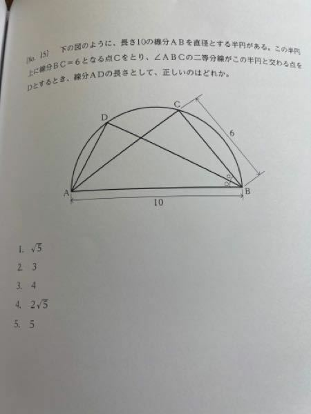 図形の問題がわかりません。 どなたか、教えてください。 図のように、長さ10の線分ABを直径とする半円がある。 この半円に線分BC=6となる点Cをとり、ABCの二等分線がこの半円と交わる点をDとするとき、線分ADの長さはどれか。 よろしくお願いいたします。