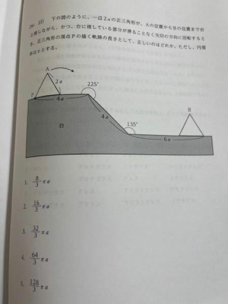 公務員試験の勉強中ですが、分からない問題があります。 どなたか教えください。 よろしくお願いいたします。
