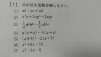 因数分解の解き方がわからないので教えて下さい途中式があると助かります