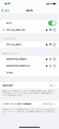 iPhone11PROを使っているます なぜかWi-Fi接続されているのに画面右上の所にWi-Fiマークが出ていません。これはWi-Fi接続されているのでしょうか?されていないのでしょうか? 原因がわかりません