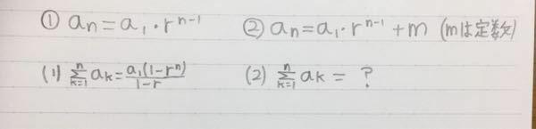 数学 数列 数列{an}が画像の①のとき、和が(1)になるのは公式なので分かりますが、②のときは和はどうなりますか?