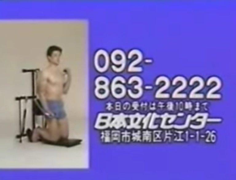 日本文化センターで那覇の0988はありですか?