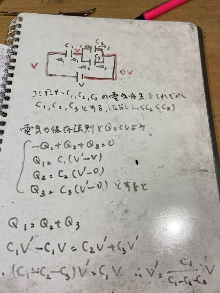このような回路に蓄えられてる電気量を求める問題で、写真のようにやってしまうと、V'がマイナスになってしまいおかしいです。どこがおかしいか教えてください。個人的にはV'そのものが分からないです。V'は本当に必 要なのでしょうか?