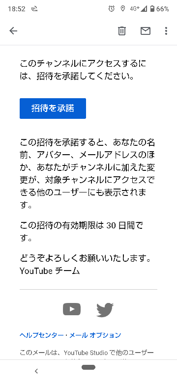 至急 スマホからYouTubeチャンネル招待承諾してもそのチャンネルの管理者になれないです 招待を承諾を押してもYT Studioに飛んで自分のアカウントしか見れません どうすればスマホから...