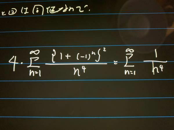 無限級数の和の証明です。 添付画像の問題の証明を行う方法がわかりません、、