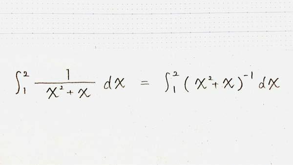 数学III 積分について 学校で、積分をする時は写真のような解き方をしてはいけないと習ったのですが、なぜこのようにしてはいけないのかがわかりません。 なぜダメなのかという理由と、この問題の正しい解き方を教えていただきたいです。 よろしくお願いします。