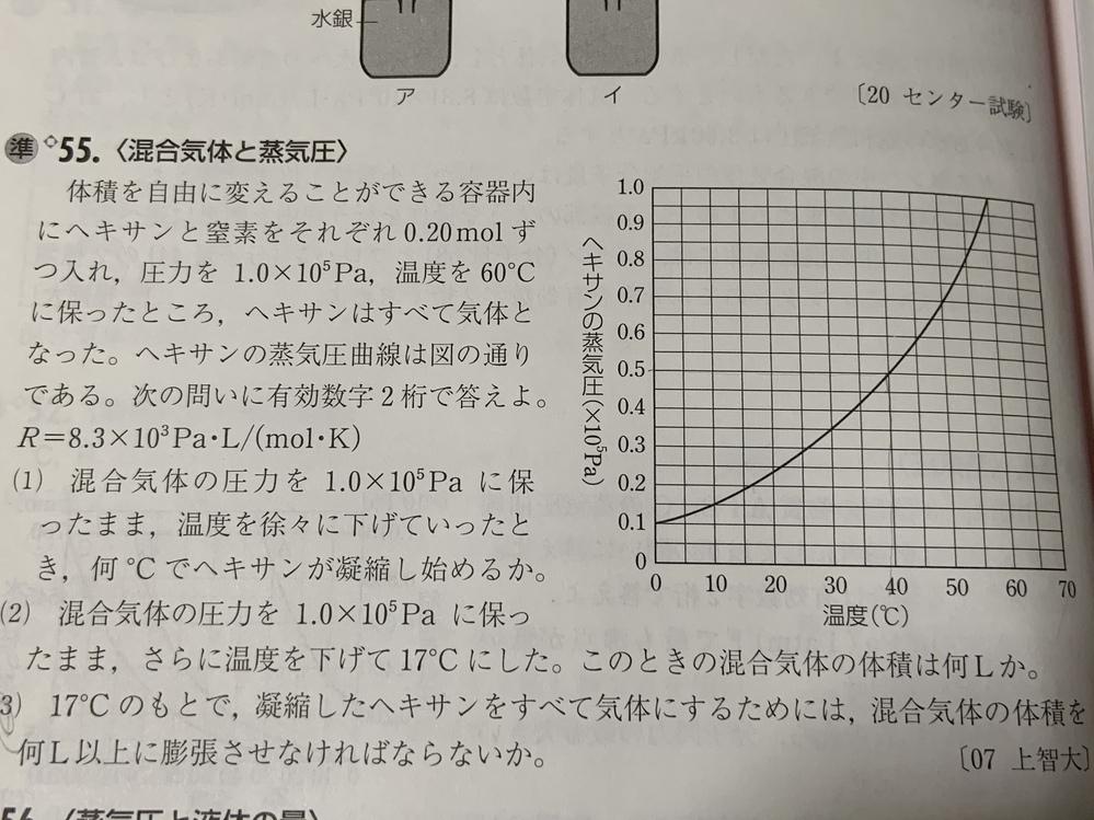 化学得意な人にお願いです! 写真の問題の(2)で混合気体の体積は窒素が占める体積と同じと言えるのですか? 私は窒素の分圧8.0×10^4とヘキサンの蒸気圧2.0×10^4の和が混合気体の圧力だと思って状態方程式を立てたのですが... 何が間違ってるのでしょうか? 解答は6.0Lです