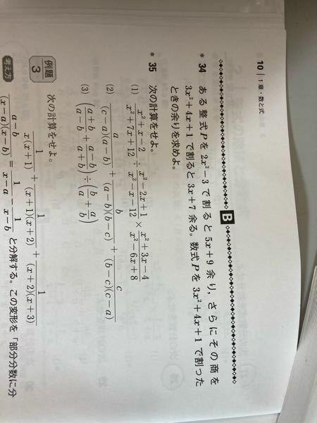 高校数学です。34番紙に書いて教えてください
