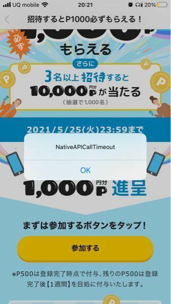 メルカリの招待で1000P貰えるキャンペーンで「参加する」というボタンを押すと下の写真のような英語が出てきます。なぜですか?