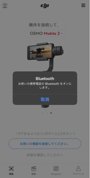 osmo mobile 2を使おうとしているのですが、上手く接続できません。 この時点でおかしくなっちゃいます。 何故なのでしょうか? 教えていいただけるとありがたいです。