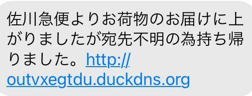 このようなメールがきました。 クリックしても、大丈夫でしょうか?