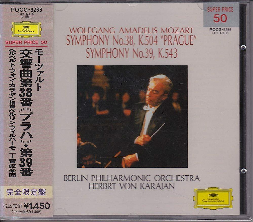 私は、カラヤンのモーツァルト交響曲第38番「プラハ」(1977年2-10月録音)と第39番(1975年12月録音)/ベルリンフィル のCDを持っていて、 大変好きなのですが、 もっと良い、という演奏はあると思いますでしょうか。例もお願いします。あるいは、もっと個人的に好きな演奏はありますでしょうか。