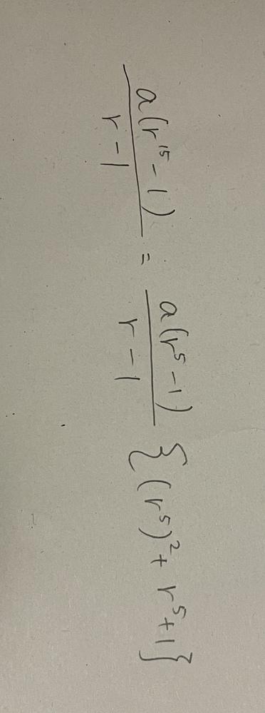 左の式ってどうやったら右の式に変形できるのですか?? 方法を教えて欲しいです。