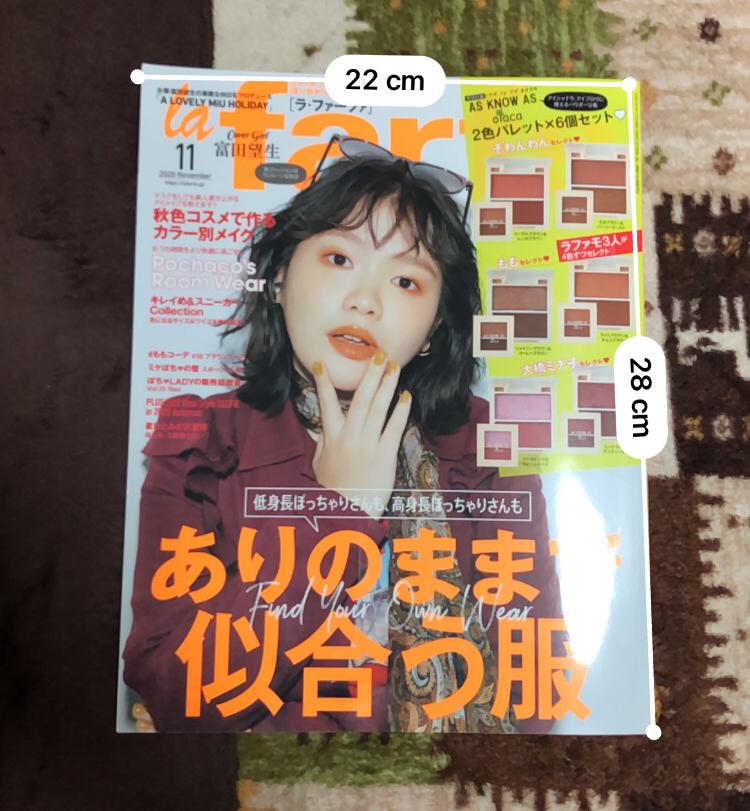 この雑誌での梱包と発送方法が知りたいです メルカリです