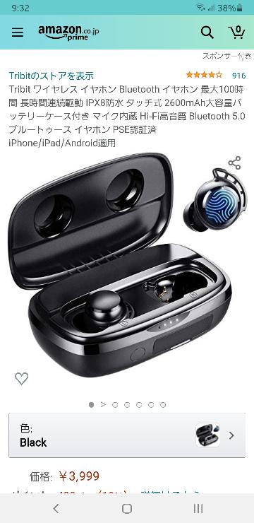 Amazonで画像のイヤホンを買おうと思ってるんですけど使ってるどうなんでしょうか Bluetoothイヤホンを買ったことがないのでよく分かりません。後、音の質のビックバスとはなんなのでしょうか