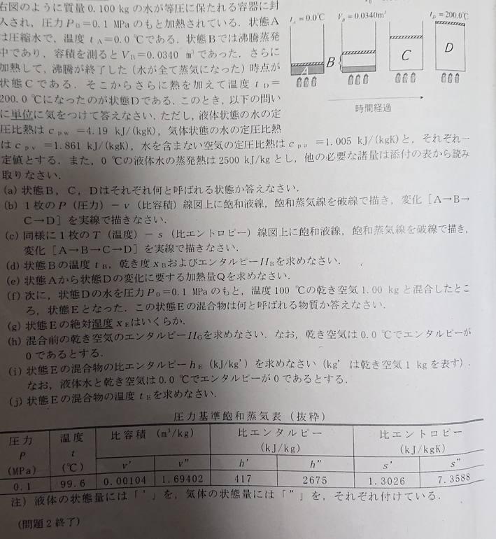 大学3回生の者です。 熱力学について質問です。 下記の問題(d)~(j)の解法をどなたか分かる方いれば教えて頂けないでしょうか。 その他不明なことがあれば仰って下さい