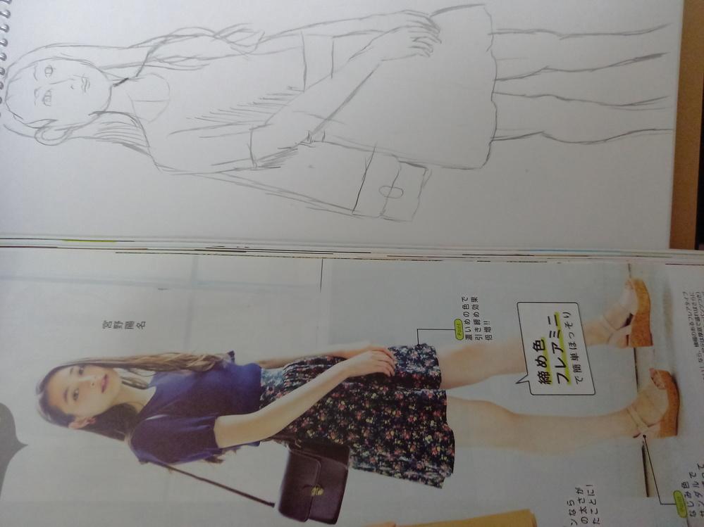 私は趣味で絵を描いてます。 実物がいないのでファッション雑誌の写真見て描いているのですがこんな感じで描けば絵が上手くなりますか?教えて下さい。よろしくお願いいたします。