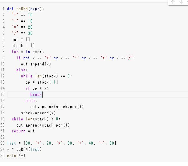 pythonで、後置記法について下記のものをやってるんですけど、エラーが出ました。 通常の計算式を後置記法に変換して出力したいのですが、途中でstackの先頭をopとして代入させたいのですが、list index out of rangeとでてうまくいきません。 プログラムとしては、通常の式をリストに入れ、1つずつ演算子か数字かで判別していき、数字ならoutのリストに、演算子ならスタックで優...