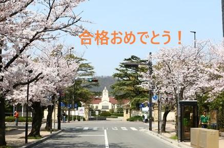 関西学院大学は結局、入るのは易しいのに 就活では早慶同と同じ扱いという現実ですか? 関学はコスパ最強大学ですか!?
