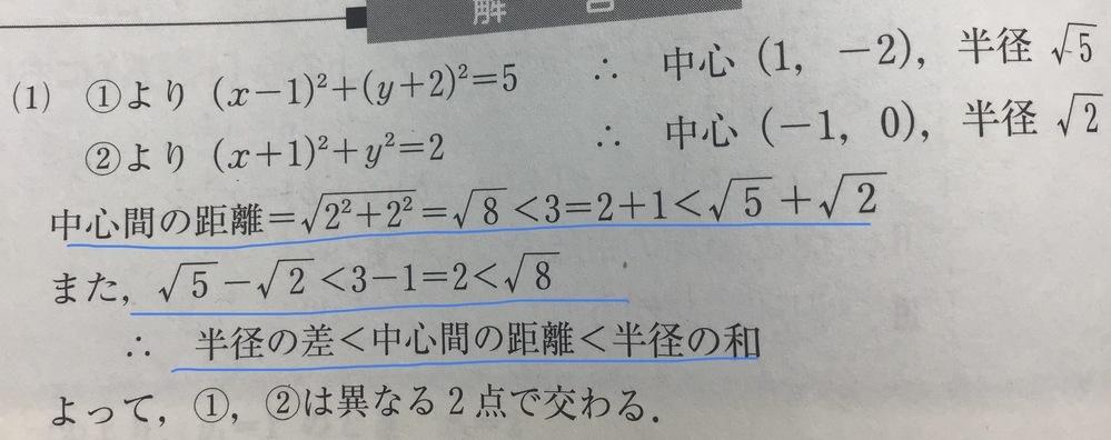 数学の質問です。この問題ですが、半径の差と中心間の距離と半径の和を比べているのですがどれがどれか分からなくなりました。 この式の意味を教えてください。よろしくお願いします。