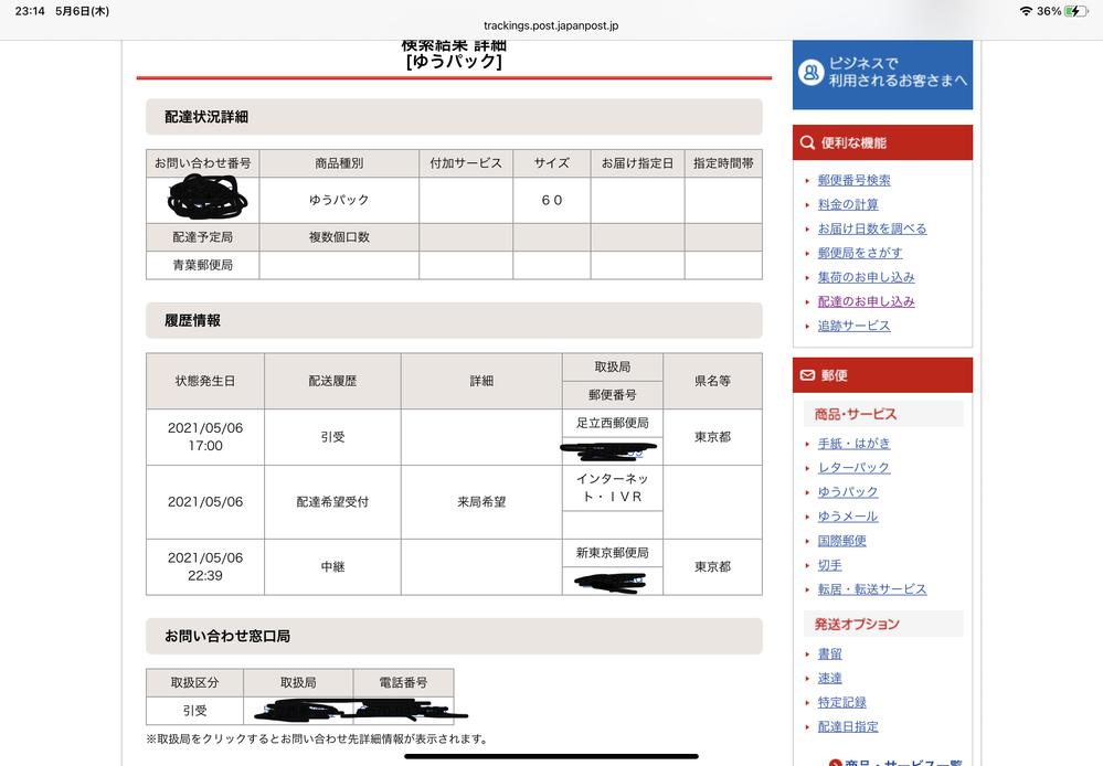 Amazonで出品者から日本郵便で自宅へ送られた商品を郵便局留めにしようと思い操作したのですがこの画像通りで郵便局留め出来てますか?