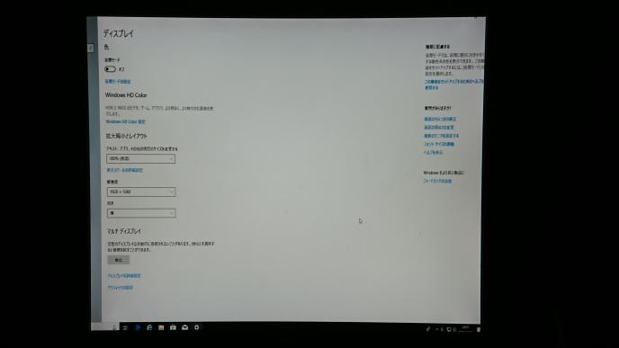 パソコンについて。 友人から貰ったパソコン(自作)にモニターを接続して画面を見たら画像のような表示になってました。 すごく見にくいです。 以前に使っていたバリュースターのように横長で全体が見えるようにするにはどうしたらいいですか? 目もチカチカしてものすごくイライラします。 画像のせいでしょうか? 分かりやすくお願いします。