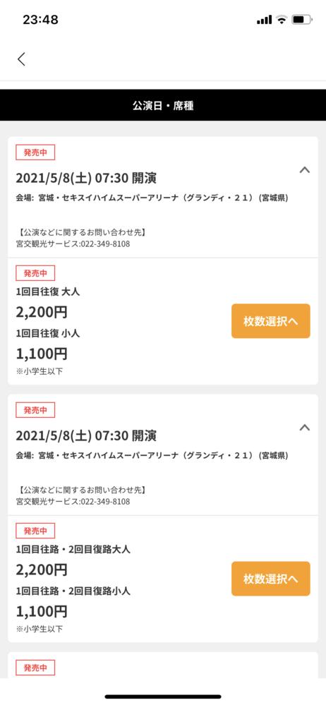 5/8(土)のセキスイハイムスーパーアリーナで行われるSixTONESのコンサートの仙台駅からセキスイハイムスーパーアリーナまでのシャトルバスのチケ ットをチケットぴあで購入しました。 しかし、いまいち理解しないまま購入してしまい… 1回目往路・2回目復路の方を購入したのですが、12時半開演を観た後は帰宅します。 もし、チケットが違う場合は、帰りはこちらのチケットでシャトルバスに乗れないってことはありますか?