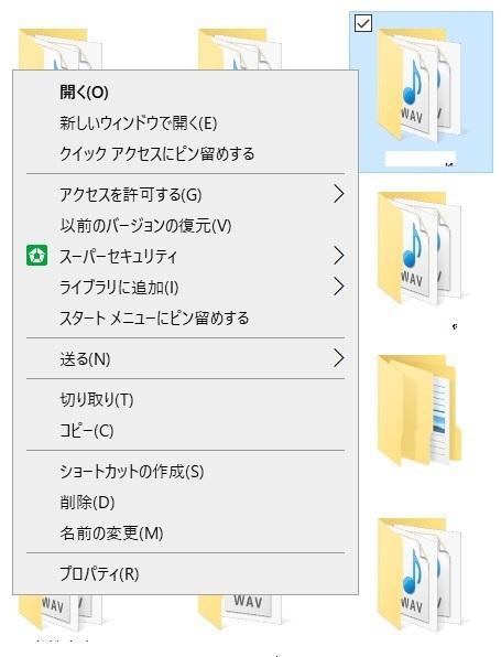フォルダ内の音楽を連続再生したい。 NECのPC、Windows10で一つのフォルダ内に入っている全ての曲を連続再生する方法を教えて下さい。 以前は、フォルダを右クリックすると『Windows Media Playerで再生する』という選択肢が出て来て、それを選択し連続再生していました。ある時から、その選択肢が消え連続再生できなくなり、フォルダを開いて一曲だけ選択して聞くという事しかできなくなってしまいました。すごく不便で困っています。解決法をご存じの方が居らっしゃいましたら、解説よろしくお願い致します。