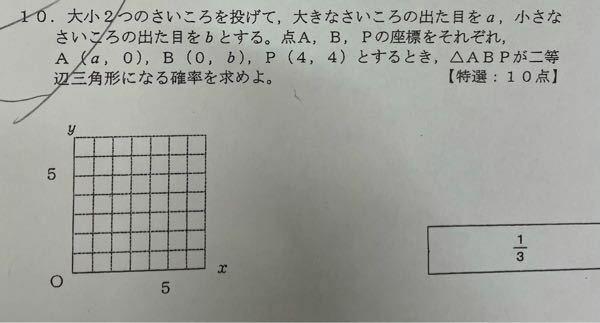 添付の確率の問題です。 a=bで二等辺三角形になるのは わかるのですが、個数が足らなくて わからないです。 ご理解ある方、 ご教授ください。