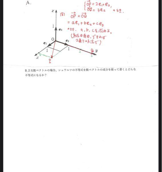線形代数の質問です。 これってどうやってやりますか? やり方など教えてもらえると助かります。