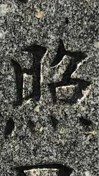 この漢字は、「照」でしょうか?