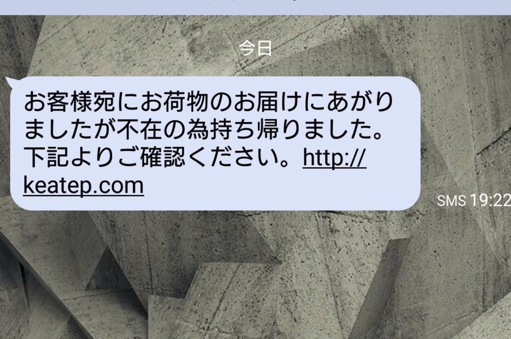 佐川急便やクロネコヤマトを騙る不在連絡SMS(詐欺) 届いたことありますか? 忘れた頃にやってくるので、うっかりひらいてしまいます。