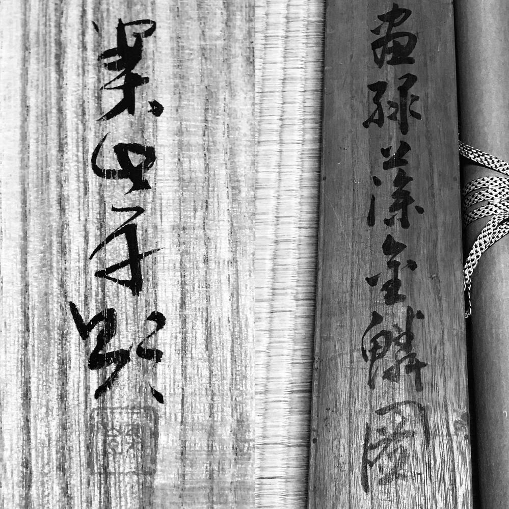 掛軸の箱に書かれている漢字がわかりません。何て書かれているかわかる方、おしえて下さい。宜しくお願いします。