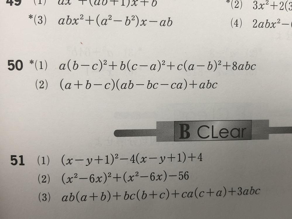 高校生です。 50の(1)が答えを見ても全く理解できません 答えは(a+b)(b+c)(c+a)となっています。 ご協力よろしくお願いします