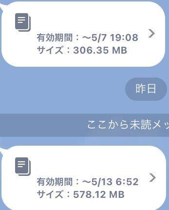 LINEで写真のように送られてくるファイルを 読み込みました。多分ですが、そのデータのせいで LINEの容量が多くなってしまいました どうしたら読み込んだデータを消せるでしょうか? 教えてください! ちなみに機種は、iPhoneです。 (友達から送られてきたファイルです)