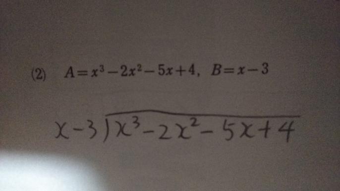 高校数学2、高次方程式、整式の除法 問題文の上には次の整式Aを整式Bで割り、商と余りを答えよ。筆算の式は必ず書け!と書いてあります。 画像の式も答えも分かりません!まず最初にX³なんかがあるのでどうやって計算すればいいのか分かりません、、途中式も全部含めて分かりやすく解説お願いします、!