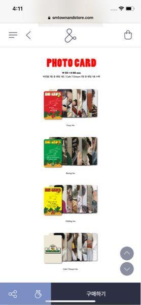 NCTDREAMの新アルバムについて質問なのですが、 1番下の、cafeバージョンのトレカはどこに入ってるってことでしょうか?? アルバムは3形態なので、追加で出るんでしょうか? 回答よろしくお願いします!