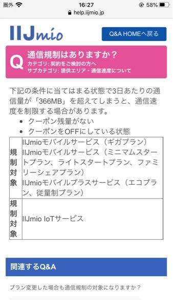 IIJmio 下記の条件に当てはまる状態で3日あたりの通信量が「366MB」を超えてしまうと、通信速度を制限する場合が「あります。」 と書いていますが、これは366MB以降は必ず制限される...