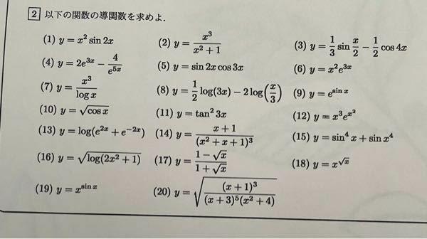 これらの問題(2)(6)(10)(15)(20)の中で、分かるものだけでいいので教えてください。
