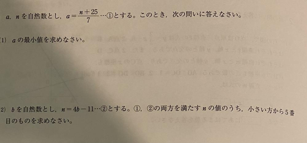 この問題がわかりません。どなたか解説お願います。よろしくお願いしますm(_ _)m