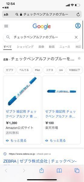 至急です!!!赤シートと一緒に使える青ペンをできる限り教えて下さいいつもはチェックペンアルファを使ってるのですが、お店にないです! 写真はチェックペンアルファです。