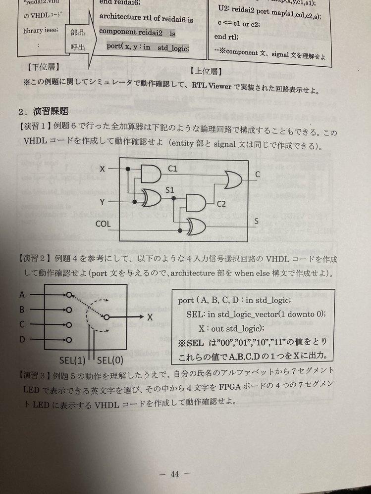 VHDLに詳しい方 こちらの問題を解いて答えを教えて欲しいです ♂️