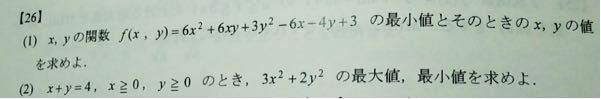 どなたかお願いします。高校数学の問題で解き方がわかりません。途中式なども書いて頂けると嬉しいです!