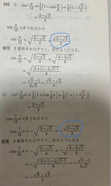 数Ⅱの三角関数の問題です。 青丸は答えでいいんですか? それとも参考のようにしなきゃいけないですか?